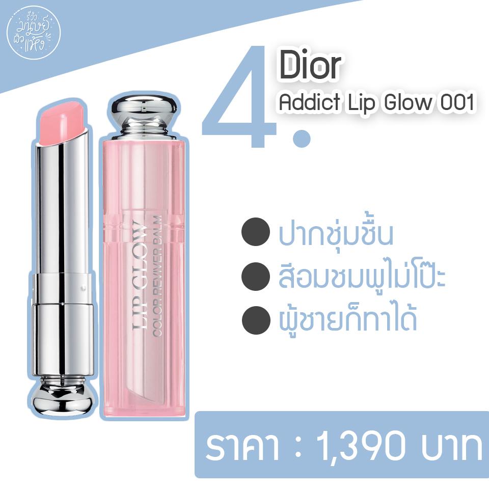 ลิปมันเคาน์เตอร์แบรนด์ Dior